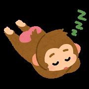 お休みの猿