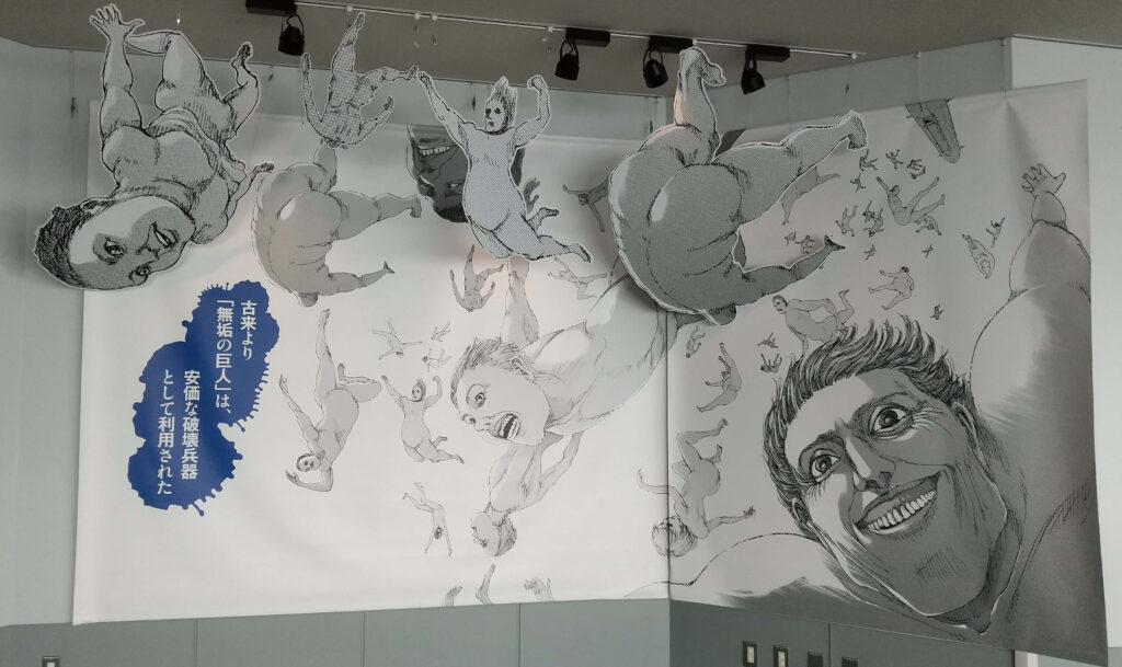 『進撃の巨人』展示品